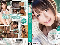 Airi Hayakawa in VIRGIN part 1.1